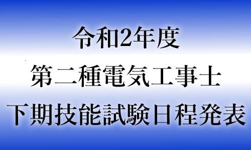 第二種電気工事士技能試験日程